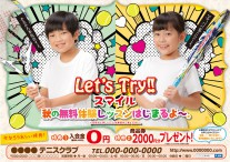 CB-2015-AUT-CH-C01_秋キャン(子供)_Let's-Try!!