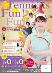 CB-AD17A03_秋キャン(成人)_Tennis is Fun!