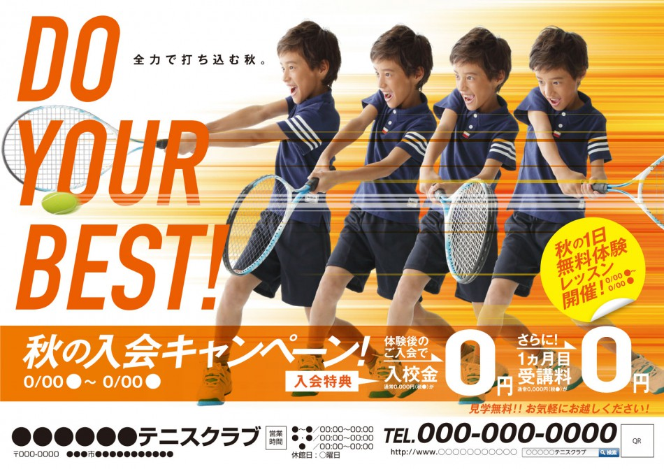 CB-CH20A05_OTN_テニス秋キャン(子供)_Do-Your-Best!